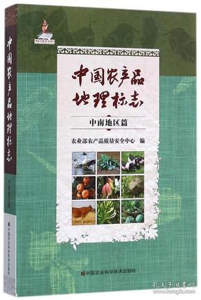 9787511630995/ 中国农产品地理标志 中南地区篇/ 农业部农产品质量安全中心编