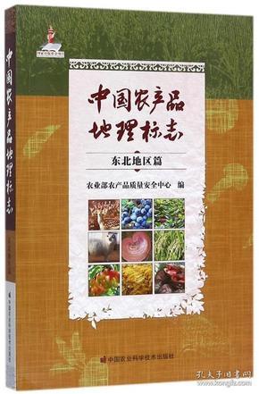 9787511628015/ 中国农产品地理标志 东北地区篇/ 农业部农产品质量安全中心编