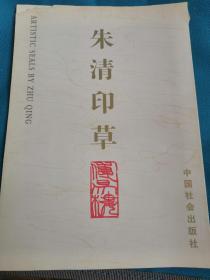 签名本:朱清印章