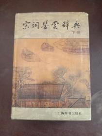 宋词鉴赏辞典  下册   见描述
