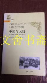 中国与大战  寻求新的国家认同与国际化