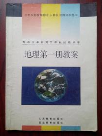 初中地理教案第一册,初中地理1993年第1版,初中地理教师教学