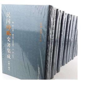民国诗歌史著集成(32开精装 全二十一册 原箱装)
