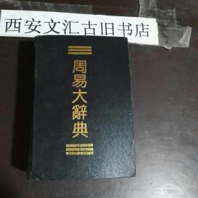 周易大辞典