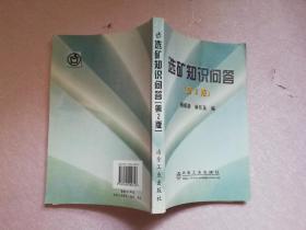 选矿知识问答(第2版)实物拍图 书脊有破损