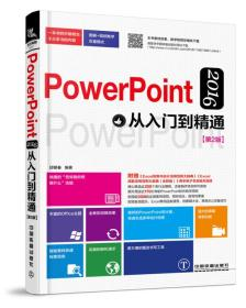 PowerPoint2016 from entry to the master (2nd edition)