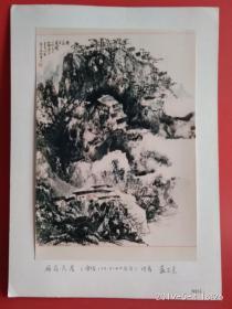 蓝立克签名国画照片 (雁荡民居)
