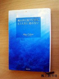 【日文原版】魂の声に気づいたら、もう人生に迷わない(Alan Cohen著 32开硬精装本 德间书店)