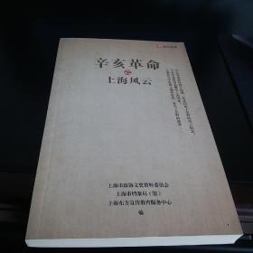 辛亥革命之上海风云