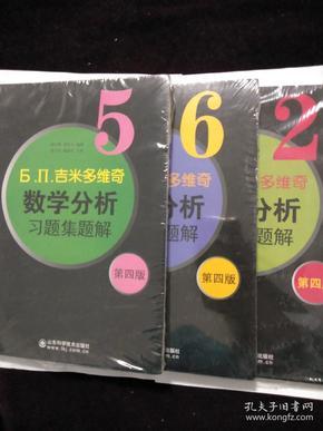 现货正版Ь.П.吉米多维奇数学分析习题集题解2.5.6共三本 (第四版)  未拆封