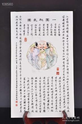 民国 传芳居士 慧德 作 粉彩 一团和气 书法 绘画 瓷板画