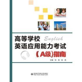 高等学校英语应用能力考试(A级)指南