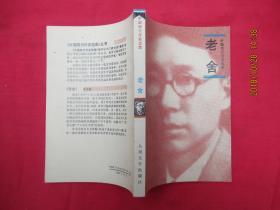 老舍:中国现代作家选集