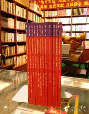 国家地理2009年 1-12 ( 缺2 附增刊 12本合售)