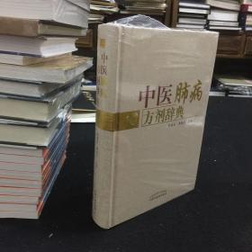 中医肺病方剂辞典