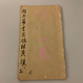民国字帖:赵集贤书道德经真迹