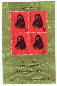 小型张纪念张-----1988年天津市邮票公司
