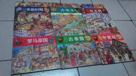 给孩子看的手绘历史百科全书·时空隧道:走进古文明.走进史前时期.走进古埃及.走进中世纪.走进古希腊.走进罗马帝国  (6本)