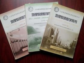 初中地理教师教学用书,共3本,初中地理2004-2005年2版