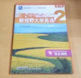 新视野大学英语2(综合训练第2册)(第2版)