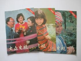 大众电视 1981年第8、10、11期
