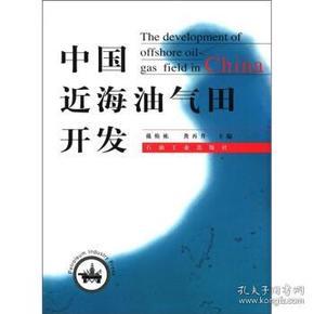 中国近海油气田开发