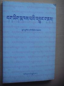 正字智者之源(藏文)