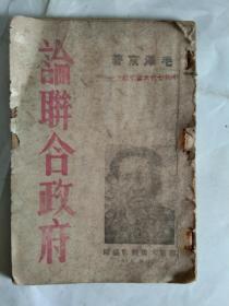 中共七代大会文献之一:论联合政府【1945年8月,存64页,正文63页 完整】