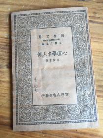 万有文库:心理学名人传