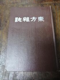 东方杂志 第一年九至十二期合订精装本【影印,1904年】