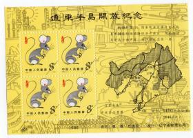 小型张纪念张-----1988年辽宁省邮票公司