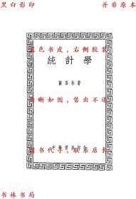 统计学-陈善林著-民国中华书局刊本(复印本)