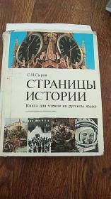 с н сыров страницы истории 俄文版 历史