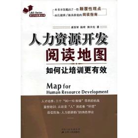 人力资源开发阅读地图