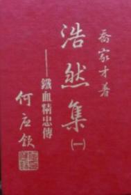 浩然集 全四册 初版