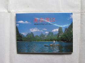 明信片:美在漓江(11张)