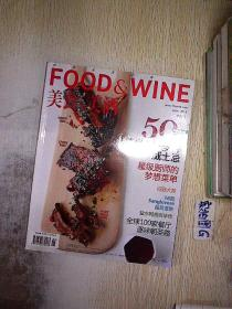 美食 美酒 2013 6
