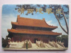 清西陵风光明信片