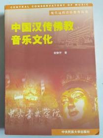 正版 中国汉传佛教音乐文化 7810568213 一版一印