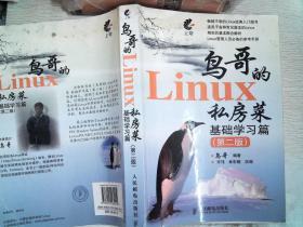 鸟哥的Linux私房菜 基础学习篇(第二版)    有水迹,霉迹