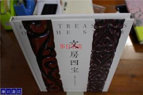 文房四宝 特别展  包括各种极品的笔墨纸砚,古印材,文房用具等精品  大16开  精装 全新包邮 现货