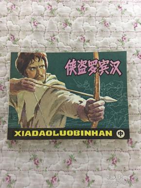 连环画:侠盗罗宾汉(中)