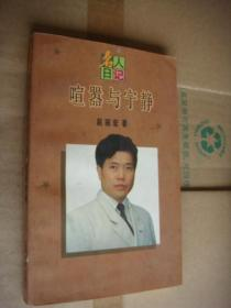 名人日记-赵丽宏:喧器与宁静  (品好未阅)