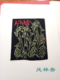 水流不息鲶鱼图 清水公照 茶禅版画之四 日本高僧艺术家