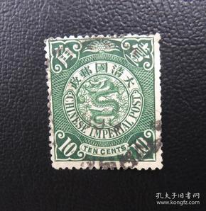 清代蟠龙qy88.vip千亿国际官网壹角销--1899年甘竹--海关戳