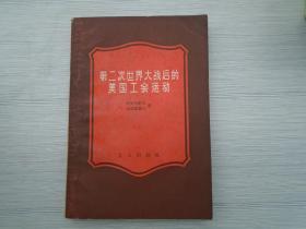 第二次世界大战后的美国工会运动(32开平装 1本,原版正版老书,扉页有原藏书人签名。详见书影)