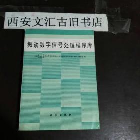 振动数字信号处理程序库