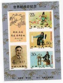 小型张纪念张-----1988年沈阳市邮政局