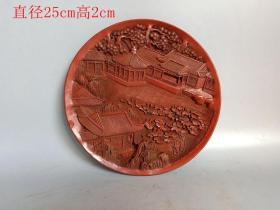 清代传世雕工不错的老漆器盘