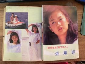 张凤妮 彩页 32开 2张2面 有水痕 介意慎拍
